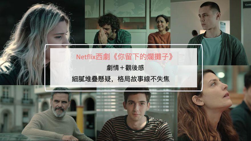 Netflix西劇《你留下的爛攤子》評價+觀後感:細膩堆疊懸疑,格局故事線不失焦