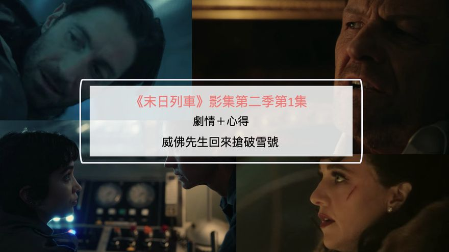 《末日列車》影集第二季第1集|劇情+心得:威佛先生回來搶破雪號