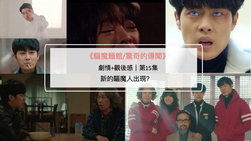 《驅魔麵館/驚奇的傳聞》劇情+觀後感|第15集:新的驅魔人出現?
