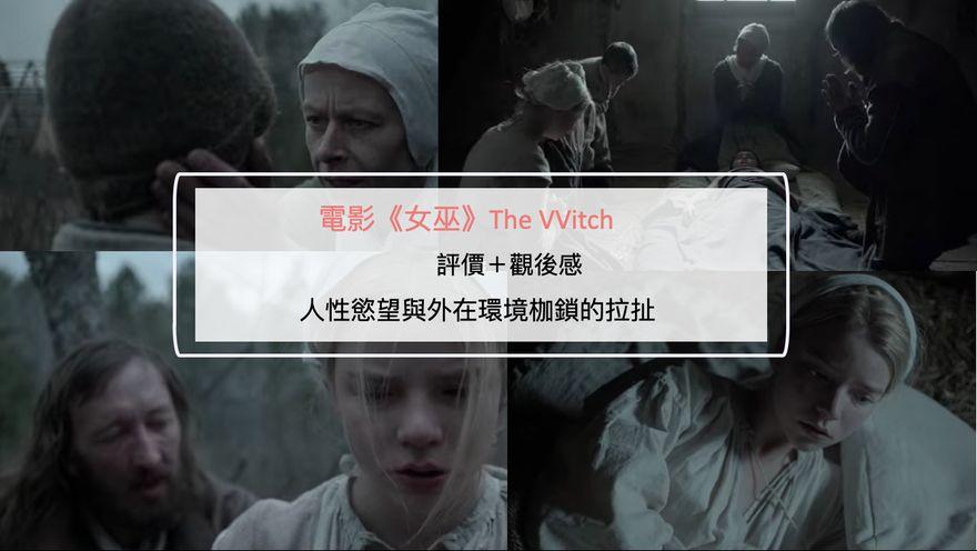 電影《女巫》評價+觀後感:人性慾望與外在環境枷鎖的拉扯