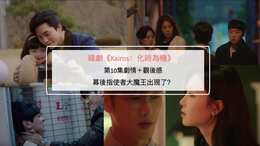 韓劇《Kairos:化時為機》第10集劇情+觀後感:幕後指使者大魔王出現了?