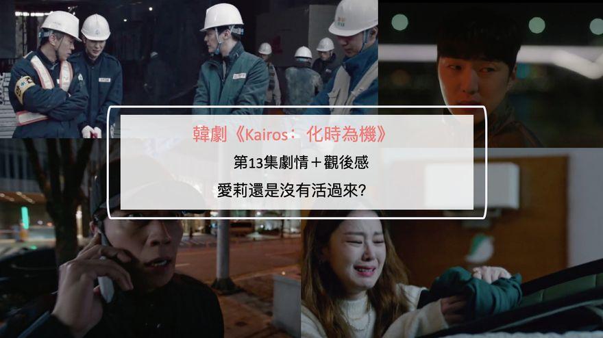 韓劇《Kairos:化時為機》第13集劇情+觀後感:愛莉還是沒有活過來?