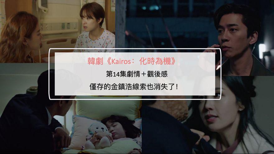 韓劇《Kairos:化時為機》第14集劇情+觀後感:僅存的金鎮浩線索也消失了!