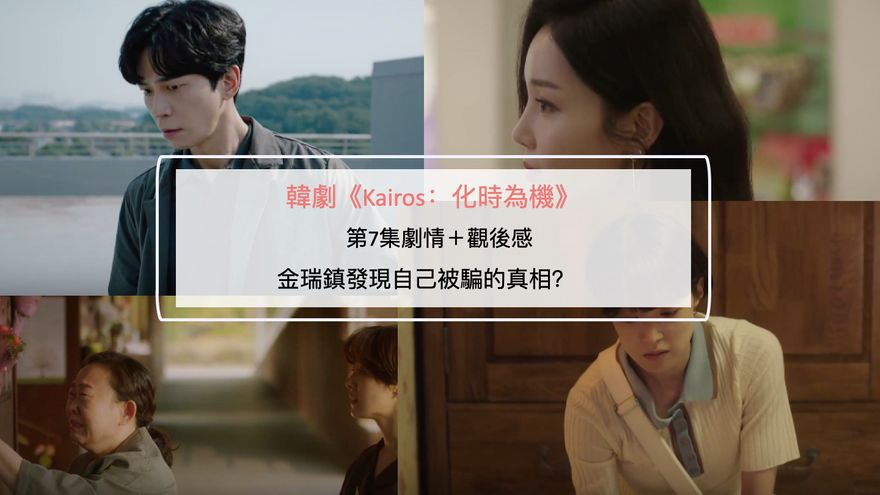 韓劇《Kairos:化時為機》第7集劇情+觀後感:金瑞鎮發現自己被騙的真相?