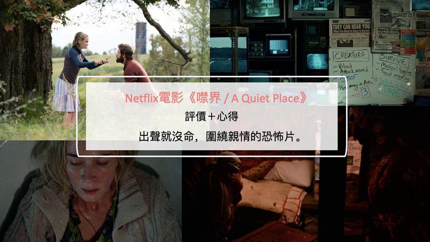 Netflix《噤界》評價+心得:出聲就沒命,圍繞親情的恐怖片。