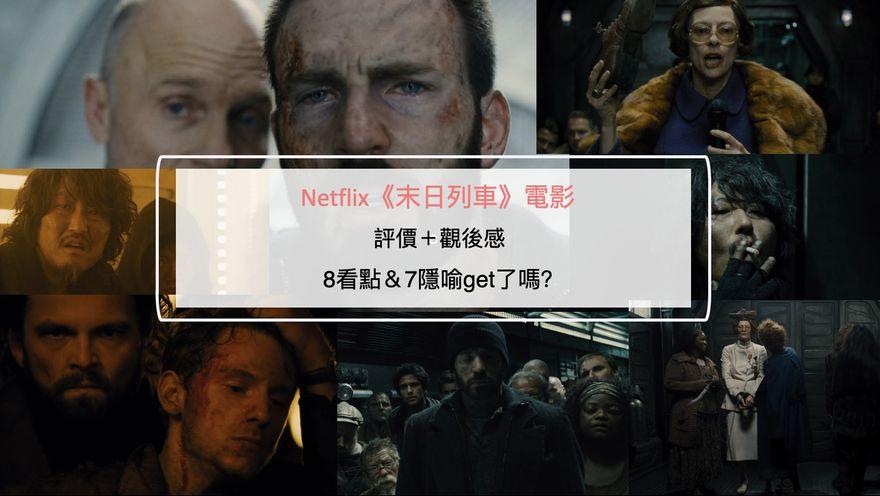 Netflix《末日列車》電影評價+觀後感:8看點&7隱喻get了嗎?