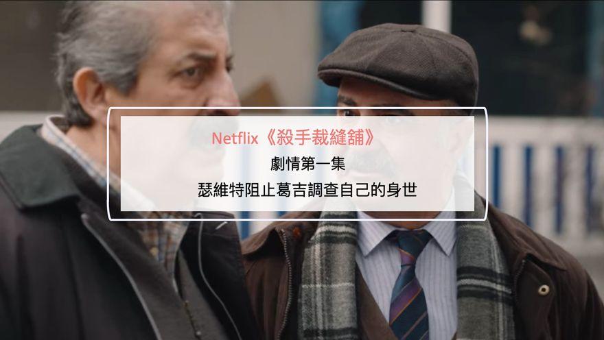 Netflix《殺手裁縫舖》劇情第一集:瑟維特阻止葛吉調查自己的身世