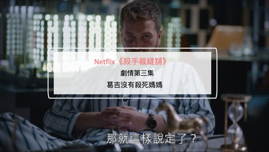 Netflix《殺手裁縫舖》劇情第三集:葛吉沒有殺死媽媽