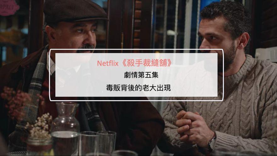 Netflix《殺手裁縫舖》劇情第五集:毒販背後的老大出現