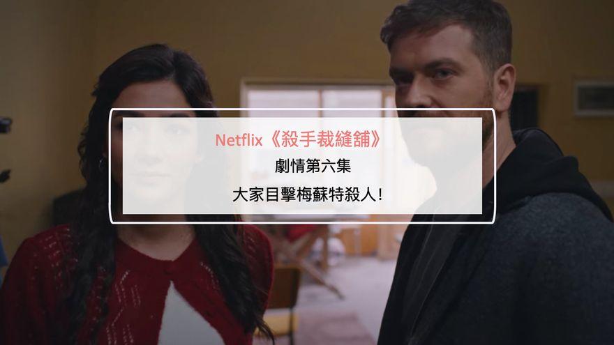 Netflix《殺手裁縫舖》劇情第六集:大家目擊梅蘇特殺人!