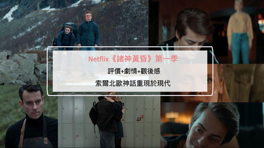 Netflix《諸神黃昏》第一季評價+劇情+觀後感:索爾北歐神話重現於現代