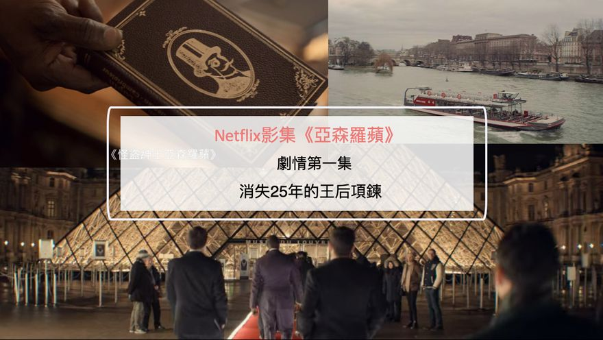 Netflix影集《亞森羅蘋》劇情第一集:消失25年的王后項鍊