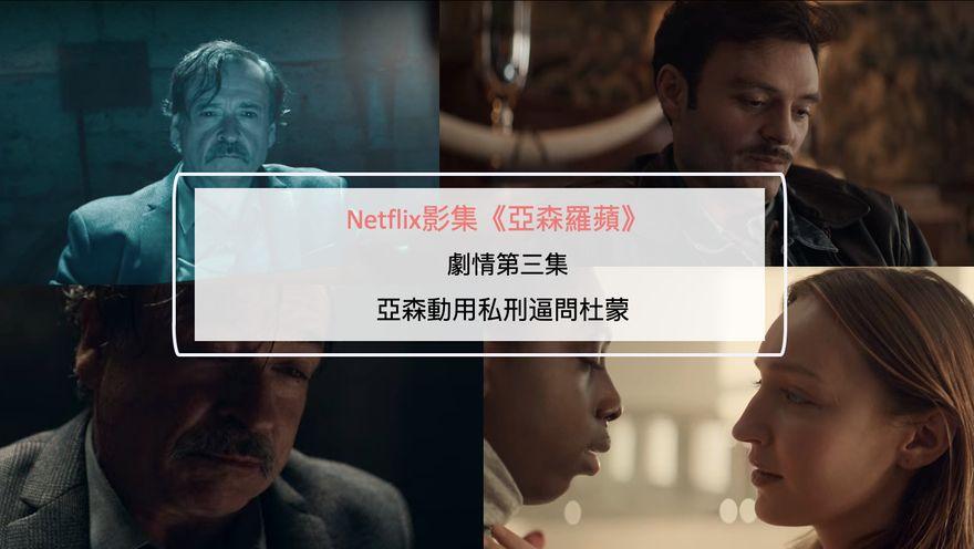 Netflix影集《亞森羅蘋》劇情第三集:亞森動用私刑逼問杜蒙