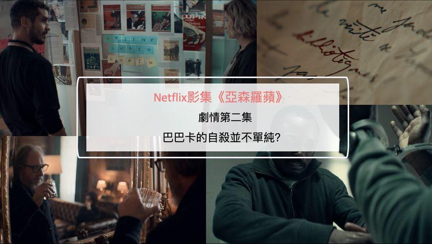 Netflix影集《亞森羅蘋》劇情第二集:巴巴卡的自殺並不單純?
