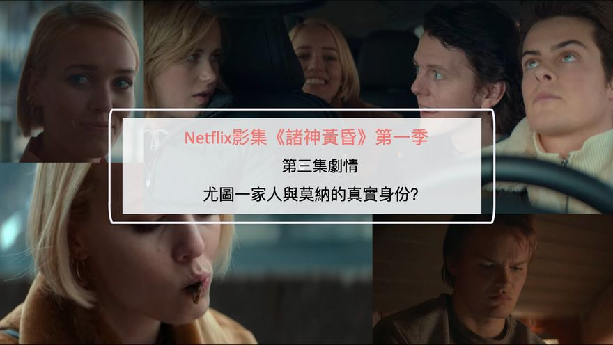 Netflix影集《諸神黃昏》劇情第三集:尤圖一家人與莫納的真實身份?