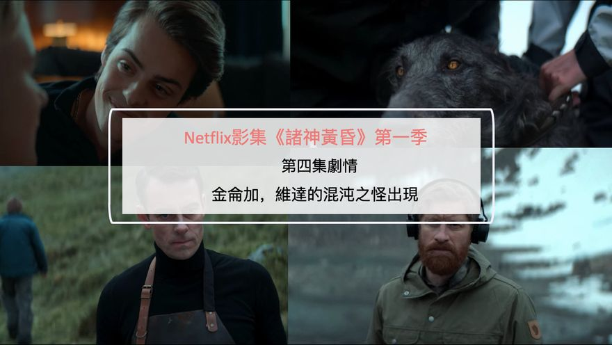 Netflix影集《諸神黃昏》劇情第四集:金侖加,維達的混沌之怪出現