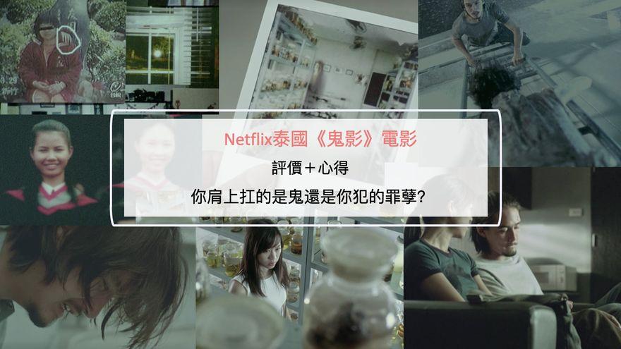 Netflix泰國《鬼影》電影評價+心得:你肩上扛的是鬼還是你犯的罪孽?