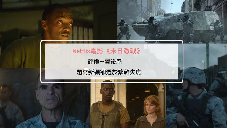 Netflix電影《末日激戰》評價+觀後感:題材新穎卻過於繁雜失焦