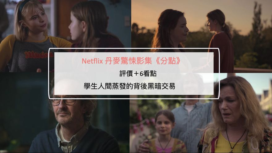 Netflix 丹麥驚悚影集《分點》評價+6看點:學生人間蒸發的背後黑暗交易