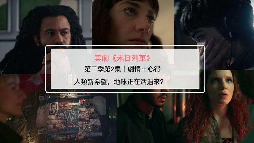 《末日列車》第二季第2集劇情+心得