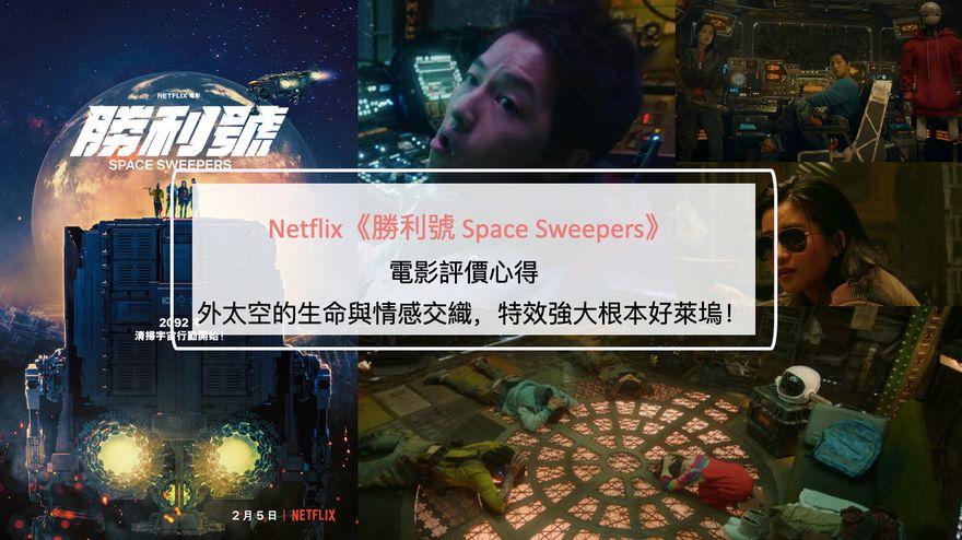 Netflix《勝利號》