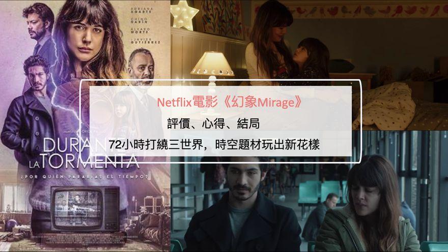 Netflix電影《幻象》評價心得、結局:72小時打繞三世界,時空題材玩出新花樣