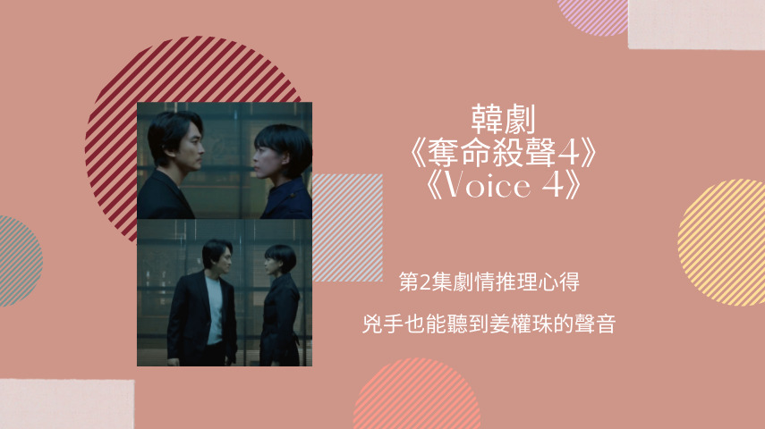 《奪命殺聲4/Voice4》第2集劇情推理心得:兇手也能聽到姜權珠的聲音