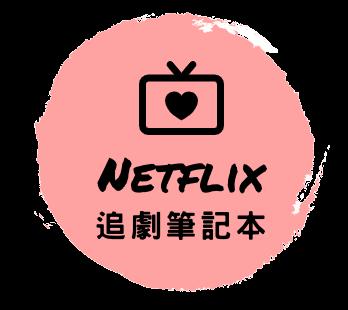 Netflix追劇筆記本